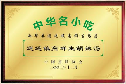 中华名小吃逍遥镇高群生胡辣汤