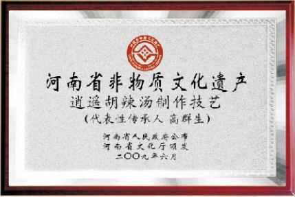 河南省级非物质文化遗产——高群生逍遥胡辣汤