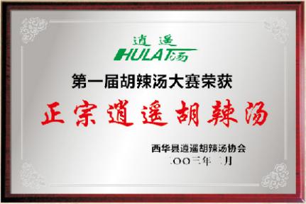第一届胡辣汤大赛特等奖