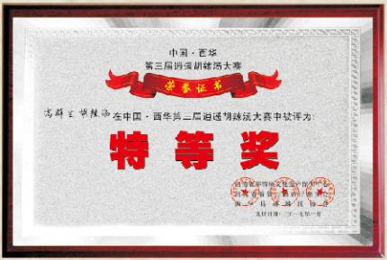 中国西华第三届胡辣汤大赛特等奖
