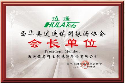 西华县逍遥镇胡辣汤协会会长单位