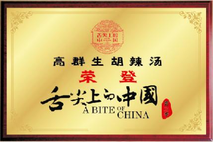荣登《舌尖上的中国》