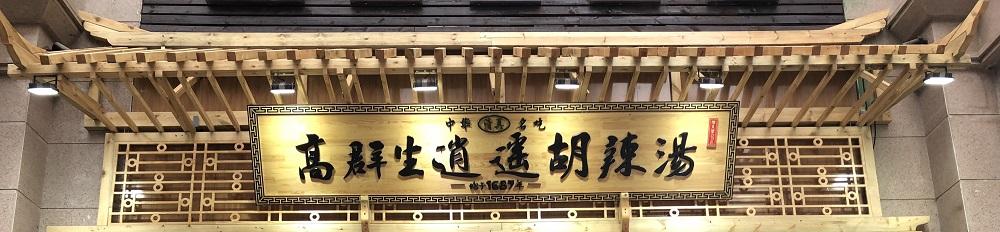 郑州高群生胡辣汤.jpg